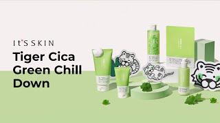 Обучение по серии It's Skin Tiger Cica Green Chill Down превью видео