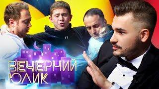 """""""ВЕЧЕРНИЙ ЮЛИК"""" - ИЛЬЯ БЕЛОВ"""