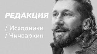 Полное интервью Евгения Чичваркина / Редакция/Исходники