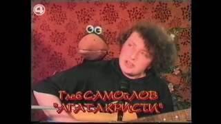 Капа и Глеб Самойлов
