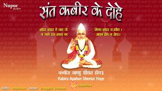 Kabir Ke Dohe Kabir Amritwani Sant Kabirdas Jayanti Special - Download this Video in MP3, M4A, WEBM, MP4, 3GP