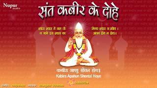 Kabir Ke Dohe Kabir Amritwani Sant Kabirdas Jayanti Special