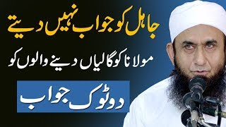 Maulana Tariq Jameel reply to Opponents | Molana Tariq Jameel Bayan