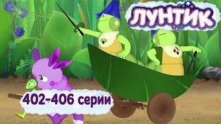 Лунтик 402 - 406 серии