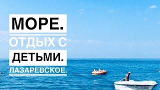 Поездка на море. Краснодар-Лазаревское 🌊