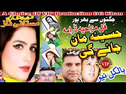 BAba Ashiq FUll funny Scene Part