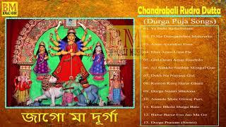 আগমনী গান 2020    জাগো মা দূর্গা    Chandrabali Rudra Dutta    Durga Puja Song Collection 2020