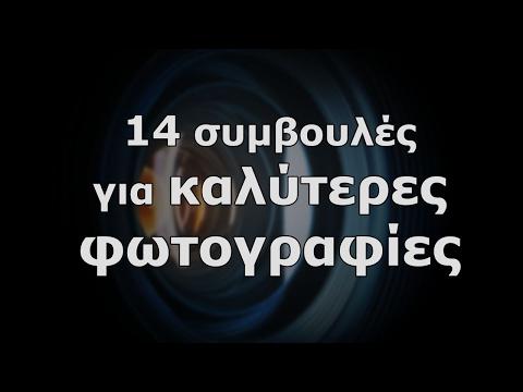 14 Συμβουλές για καλύτερες φωτογραφίες