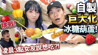 【挑戰】自製巨大化冰糖葫蘆!竟然用盡各種蔬果製作!凌晨3點女友說想吃!?【ASMR】