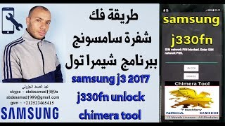 Chimera Tool 2019 All Samsung 2019 Model Country Unlock And
