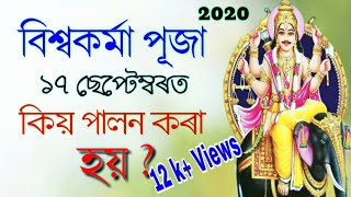 Vishwakarma puja 2020 || Happy vishwakarma puja 2020 || happy vishwakarma puja in Assamese || status  IMAGES, GIF, ANIMATED GIF, WALLPAPER, STICKER FOR WHATSAPP & FACEBOOK