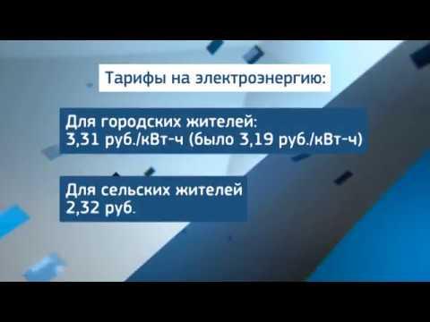 В Саратовской области повышаются тарифы на жилищно-коммунальные услуги