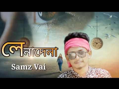 Lenadena লেনাদেনা Samz Vai Bangla New Song 2019