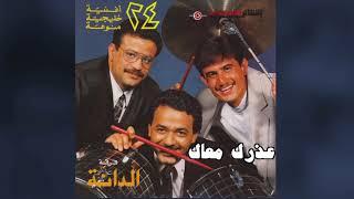 اغاني طرب MP3 Othrak Maak فرقة الدانة - عذرك معك تحميل MP3