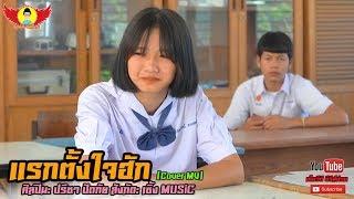 แรกตั้งใจฮัก - ปรีชา ปัดภัย OST.ไทบ้านเดอะซีรีส์ 【COVER MV】