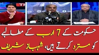 """""""We reject government's demand,"""" says Shehbaz Sharif"""