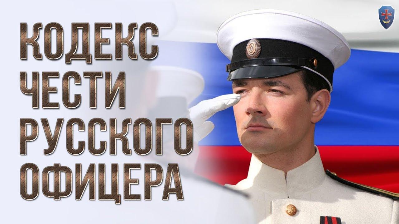 Кодекс чести русского офицера - видео