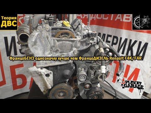 Фото к видео: ФранцоБЕНЗ однозначлу лучше чем ФранцоДИЗЕЛЬ Renault F4K/F4R