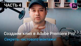 Чистовой монтаж видео под музыку - Делаем клип в Premiere Pro   Уроки Adobe Premiere Pro CC 2017