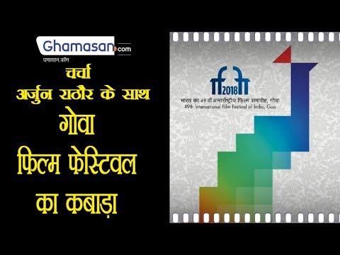 गोवा फिल्म फेस्टिवल का कबाड़ा – Panic of Goa Film Festival