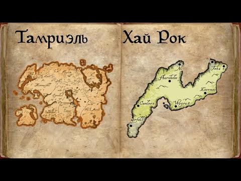 Вселенная The Elder Scrolls Lore Лор - Тамриэль