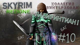 Skyrim Redone - 10 [Коллегия Винтерхолда КОНЕЦ] - Ломаю игру... несколько раз...