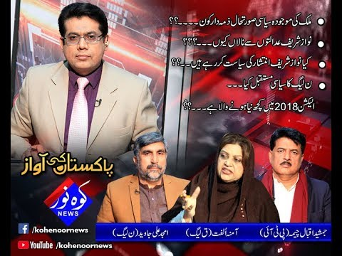 Pakistan Ki Awaz 20 12 2017