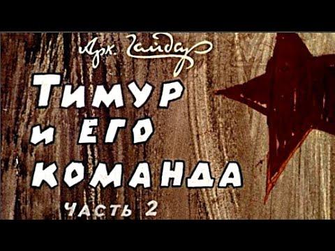 Тимур и его команда Аркадий Гайдар