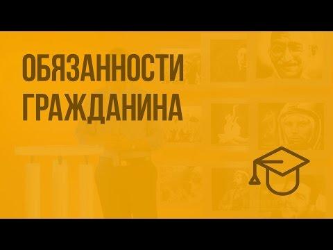 Обязанности гражданина. Видеоурок по обществознанию 7 класс