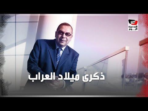 هكذا احتفل جوجل وقراء العرّاب أحمد خالد توفيق بذكرى ميلاده