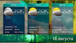 Прогноз погоды на выходные 18-19 августа