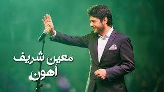 تحميل اغاني Moeen Shreif - Ahwan (Official Audio)   معين شريف - أهون MP3