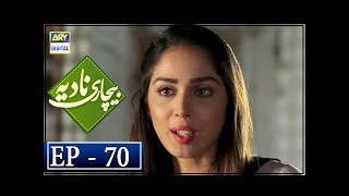 Bechari Nadia Episode 70 - 12th November 2018 - ARY Digital Drama