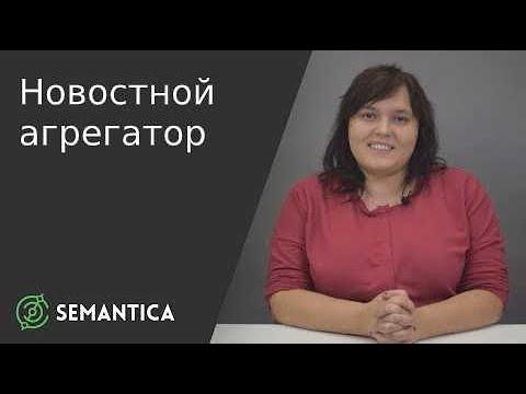 Новостной агрегатор: что это такое и зачем он нужен   SEMANTICA