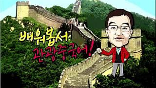 KCTV2018 배워봅서 관광중국어 - 16강