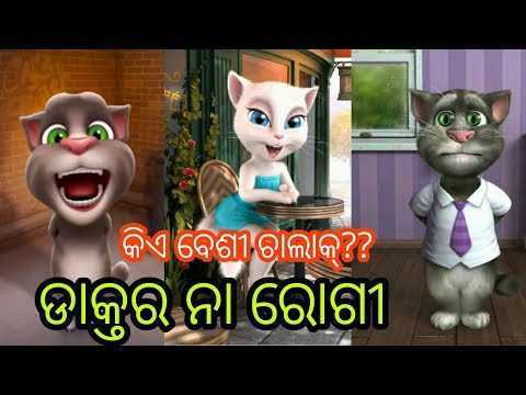 Download New Odia Cartoon Comedy Story Odia Movie Comedy Video || Odia Khati Talking Tom Funny Video HD Mp4 3GP Video and MP3