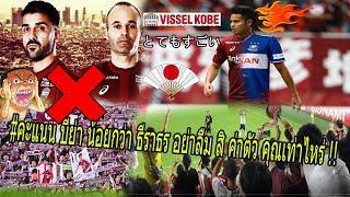 #WOW คอมเม้นแฟนบอล ญี่ปุ่น  !! หลังทีม ธีราธร  อัด ทีมเก่า 0-2 (มีคลิปโกเบ ร้องตะโกน  ชื่ออุ้มลั่น )