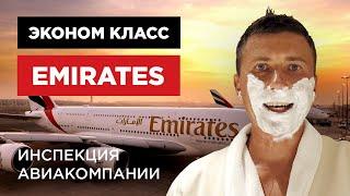 РОСКОШНЫЙ ЭКОНОМ КЛАСС EMIRATES, BOEING 777