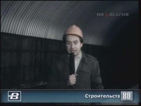 Москва. «Шаболовская». Строительство станции метро 10.08.1980