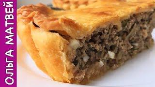 Пирог с Мясом - ОЧЕНЬ ВКУСНО!!!! | Meat Pie Recipe
