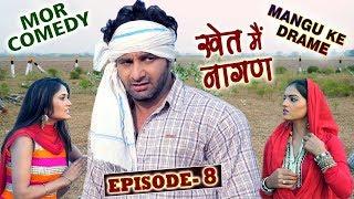 Mor Comedy # Mangu Ke Drame # Episode 8 # खेत मैं नागण # Vijay Varma & Shikha Raghav # Mor Music