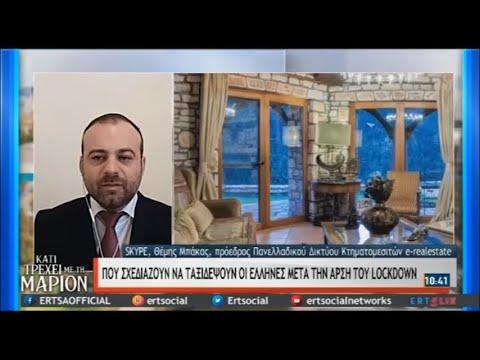 Πού σχεδιάζουν να ταξιδέψουν οι Έλληνες μετά την άρση του lockdown | 03/01/2021 | ΕΡΤ