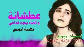 bahija idriss 3atchana mp3