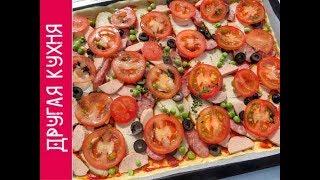 Самая вкусная домашняя пицца / Никаких секретов