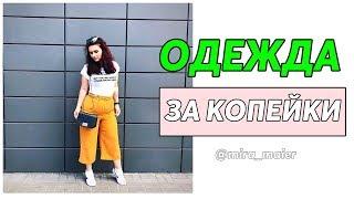 ПОКУПКИ В СЕКОНД ХЕНД 2018👜НОВЫЕ ВЕЩИ ЗА КОПЕЙКИ!😱 Стиль и мода на лето 2018