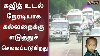சுஜித் உடல் நேரடியாக கல்லறைக்கு எடுத்துச் செல்லப்படுகிறது | Surjith | Surjith RIP | Surjith News  Puthiya thalaimurai Live news Streaming for Latest News , all the current affairs of Tamil Nadu and India politics News in Tamil, National News Live, Headline News Live, Breaking News Live, Kollywood Cinema News,Tamil news Live, Sports News in Tamil, Business News in Tamil & tamil viral videos and much more news in Tamil. Tamil news, Movie News in tamil , Sports News in Tamil, Business News in Tamil & News in Tamil, Tamil videos, art culture and much more only on Puthiya Thalaimurai TV   Connect with Puthiya Thalaimurai TV Online:  SUBSCRIBE to get the latest Tamil news updates: http://bit.ly/2vkVhg3  Nerpada Pesu: http://bit.ly/2vk69ef  Agni Parichai: http://bit.ly/2v9CB3E  Puthu Puthu Arthangal:http://bit.ly/2xnqO2k  Visit Puthiya Thalaimurai TV WEBSITE: http://puthiyathalaimurai.tv/  Like Puthiya Thalaimurai TV on FACEBOOK: https://www.facebook.com/PutiyaTalaimuraimagazine  Follow Puthiya Thalaimurai TV TWITTER: https://twitter.com/PTTVOnlineNews  WATCH Puthiya Thalaimurai Live TV in ANDROID /IPHONE/ROKU/AMAZON FIRE TV  Puthiyathalaimurai Itunes: http://apple.co/1DzjItC Puthiyathalaimurai Android: http://bit.ly/1IlORPC Roku Device app for Smart tv: http://tinyurl.com/j2oz242 Amazon Fire Tv:     http://tinyurl.com/jq5txpv  About Puthiya Thalaimurai TV   Puthiya Thalaimurai TV (Tamil: புதிய தலைமுறை டிவி) is a 24x7 live news channel in Tamil launched on August 24, 2011.Due to its independent editorial stance it became extremely popular in India and abroad within days of its launch and continues to remain so till date.The channel looks at issues through the eyes of the common man and serves as a platform that airs people's views.The editorial policy is built on strong ethics and fair reporting methods that does not favour or oppose any individual, ideology, group, government, organisation or sponsor.The channel's primary aim is taking unbiased and accurate information to the socially conscious common man.   Besides giving live and current information the channel broadcasts news on sports,  business and international affairs. It also offers a wide array of week end programmes.   The channel is promoted by Chennai based New Gen Media Corporation. The company also publishes popular Tamil magazines- Puthiya Thalaimurai and Kalvi.   #Puthiyathalaimurai #PuthiyathalaimuraiLive #PuthiyathalaimuraiLiveNews #PuthiyathalaimuraiNews #PuthiyathalaimuraiTv #PuthiyathalaimuraiLatestNews #PuthiyathalaimuraiTvLive   Tamil News, Puthiya Thalaimurai News, Election News, Tamilnadu News, Political News, Sports News, Funny Videos, Speech, Parliament Election, Live Tamil News, Election speech, Modi, IPL , CSK, MS Dhoni, Suresh Raina, DMK, ADMK, BJP, OPS, EPS