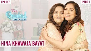 Hina Khawaja Bayat In Her Most Personal Interview | Part I | Rewind With Samina Peerzada