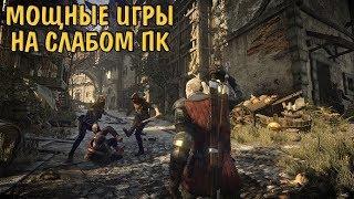 ЗАПУСКАЕМ МОЩНЫЕ ИГРЫ НА СЛАБЫХ ПК БЕЗ ЛАГОВ (Kingdom Come: Deliverance,The Witcher 3: Wild Hunt)