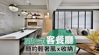新家裝潢:開放式客餐廳♥簡約輕奢風X收納