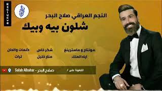 اغاني حصرية شلون بيه وبيك إنا شلون النجم العراقي صلاح البحر تحميل MP3